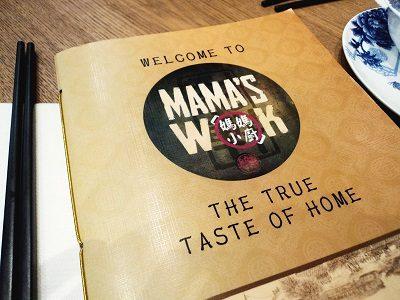 Mama's Wok Rhodes